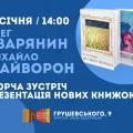 21 січня в Житромирі відбудеться творча зустріч з відомими житомирськими поетами Олегом Озаряниним і Михайлом Жайвороном