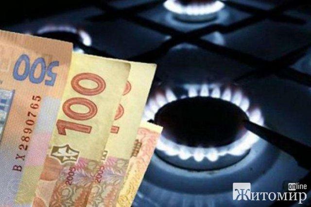 """У """"Житомиргаз"""" пояснили, чому всім приходять платіжки за газ з різними сумами"""