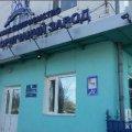 Звільнено директора ДП «Житомирський лікеро-горілчаний завод»