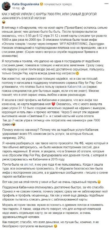 """7000 грн """"за манікюр"""": шахраї нахабно крадуть гроші з карт українців"""