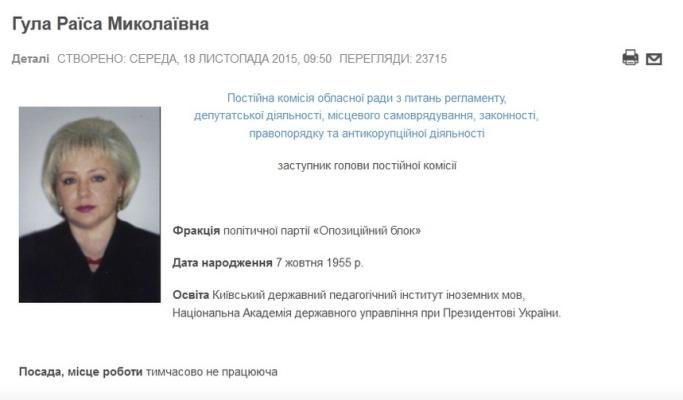 Депутатку від Опозиційного блоку призначили керуючою справами виконавчого апарату Житомирської облради