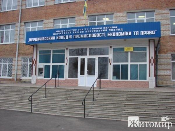 Студенти і викладачі просять врятувати від знищення коледж у Бердичеві