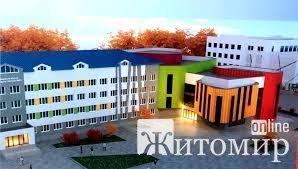 Житомирскую гимназию №23 реконструировать передумали?