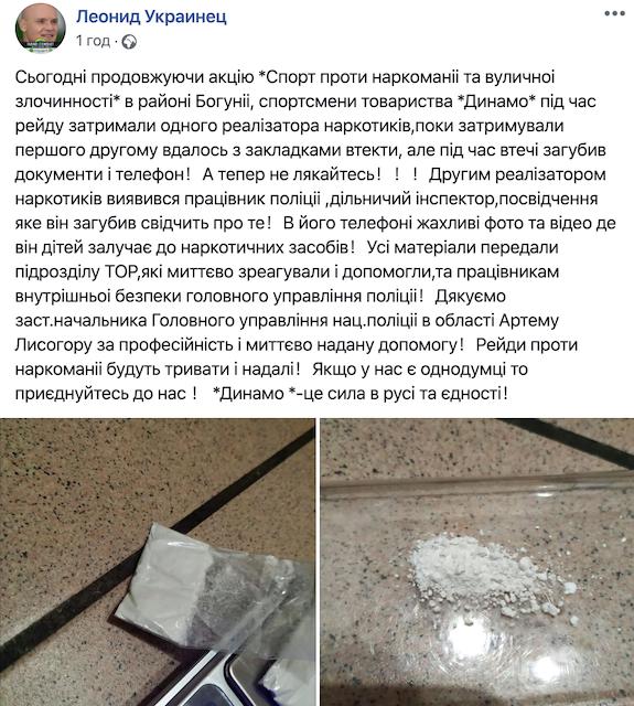 У Житомирі продають наркотики представники поліції?