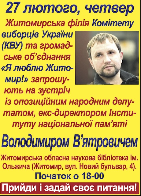 До Житомира приїздить народний депутат Володимир В'ятрович