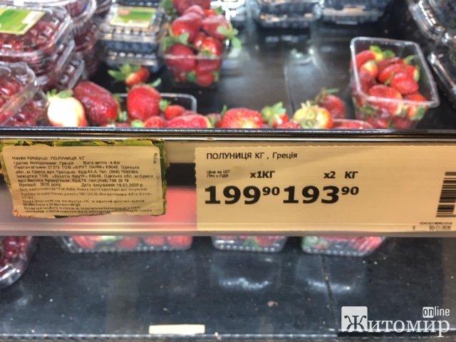 У Житомирі вже можна купити свіжі полуниці. ФОТО