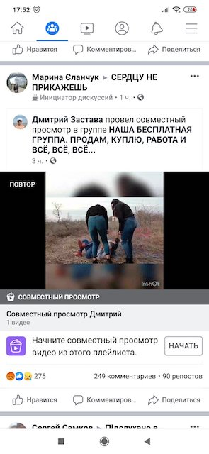 """В Бердичеве побили девочку: """"Я им кричала, что несу таблетки своей маме, которая больная раком, но они продолжали меня избивать"""""""