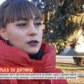 В Житомирській області мати півтора року бореться за право, щоб її донька жила з нею.ВІДЕО