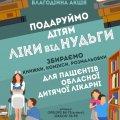 Житомирська бібліотека юнацтва розпочинає благодійну акцію
