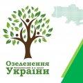 Житомирянам пропонують надати пропозиції щодо місць висадки дерев
