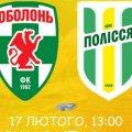 ФК Полісся завершить другий НТЗ товариським матчем з Оболонь-Бровар