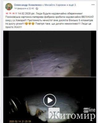 Екологічна катастрова через яку зібрали нараду у місті Баранівка Житомирської області. ФОТО