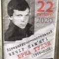 У Житомирі відбудеться вечір пам'яті Юрка Гудзя
