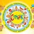 Житомирська міська рада пропонує заздалегідь подбати про оздоровлення дітей