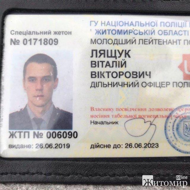 В сети появилось фото полицейского, который распространял наркотики в Житомире и убегал от спортсменов