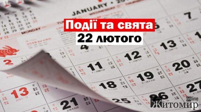 Свято 22 лютого: що заборонено робити в цей день, головні прикмети