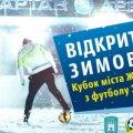 """На """"Спартак Арені"""" в Житомирі стартує зимовий кубок міста з футболу"""