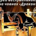 В Житомирі відбудеться чемпіонат міста із загально-фізичної підготовки серед веслувальників на «Драконах»