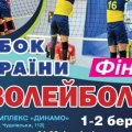 "Житомир вперше прийматиме ігри ""Фіналу чотирьох"" Кубку України з волейболу. Анонс"