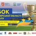 Розпочинається прийом заявок на участь у Кубку Житомирщини з футболу