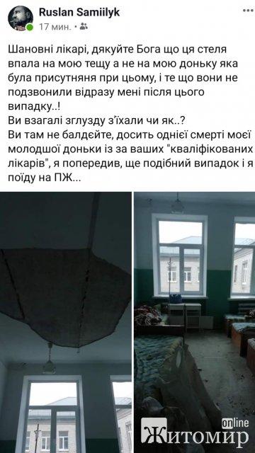 У Коростишевській лікарні на жінку впала стеля