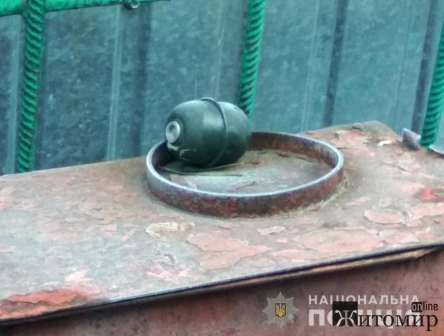 У Житомирі біля автовокзалу знайшли гранату. ФОТО