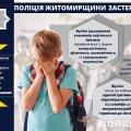 На Житомирщині з початку року зареєстровано кілька випадків жорстокого поводження з дітьми