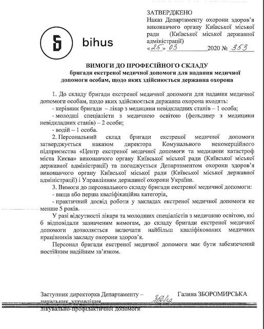 Окремі медбригади та тоновані вікна в палатах: київські лікарні готуються до VIP-пацієнтів
