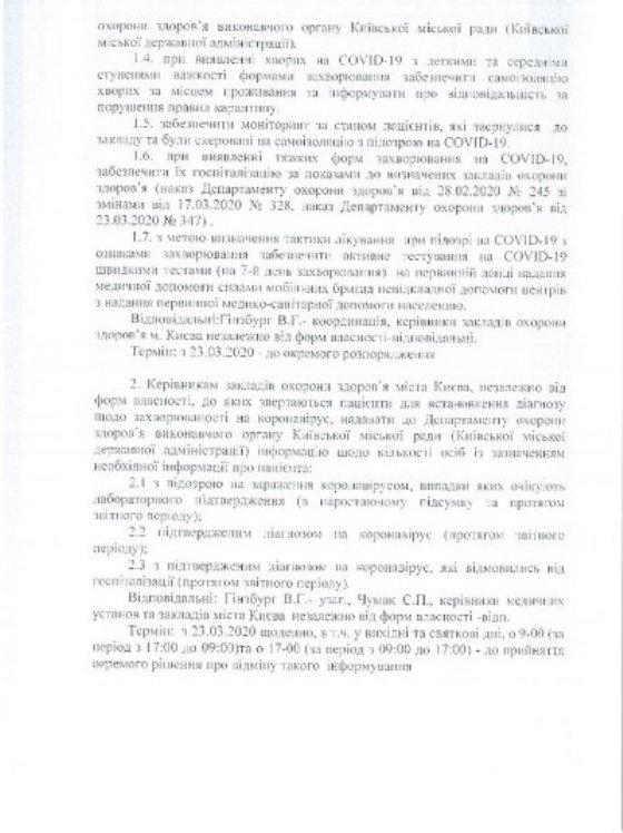 Умерших от коронавируса в Киеве будут хоронить в патологоанатомических мешках. ДОКУМЕНТ