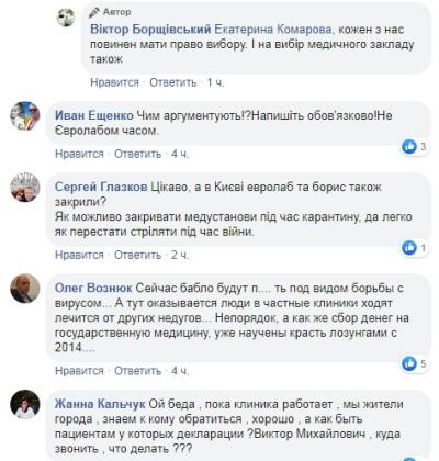 """Житомиряни обурені закриттям владою приватної клініки """"Медібор"""""""