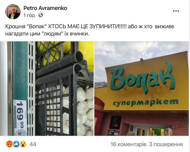 У житомирському супермаркеті кілограм часнику коштує 170 гривень. ФОТО