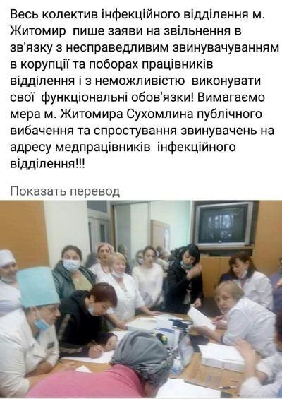 Колектив інфекційного відділення у Житомирі написав заяву на звільнення. ФОТО