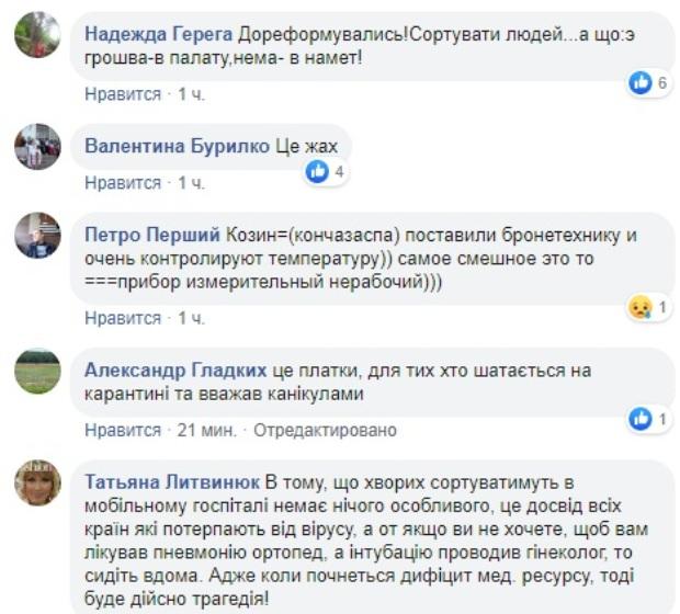Що думають мешканці Коростишева про палатки на території лікарні