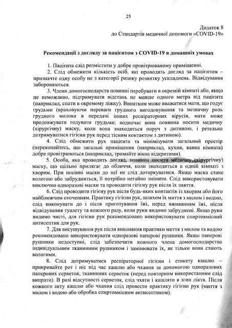 "Житомирянин хворий на коронавірус писатиме книгу ""Коронавірус в Житомирі"". ВІДЕО"