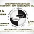 В Житомирі відбудеться Чемпіонат України з шашок-64 серед спортсменів з порушенням слуху. Анонс