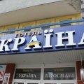 Депутати не захотіли продовжувати контракт з директором житомирського комунального готелю «Україна»