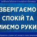В Житомирі призупиняють спортивні заходи і змагання