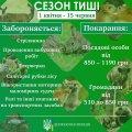 """З 1 квітня в Україні починається """"сезон тиші"""""""
