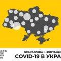 Оновлені відомості поширення кронавірусу в Україні