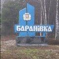 Барановка 1946-1984 гг. ВИДЕО