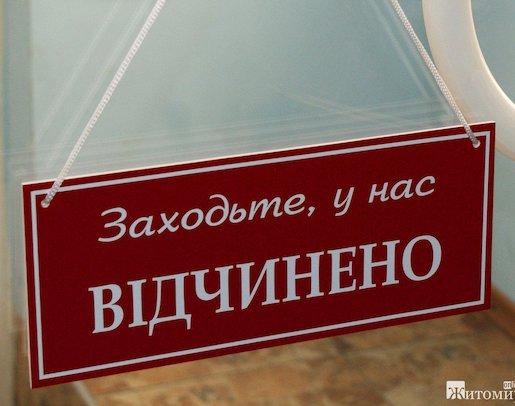 У Житомирі розширили перелік закладів, яким можна працювати під час карантину