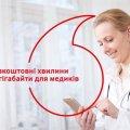 Один з мобільних операторів України надає медикам безкоштовні хвилини для зв'язку