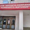Житомирян сьогодні вразила вартість послуг одного із ЖЕКів