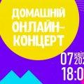 """Житомир запрошують на великий зірковий """"Домашній онлайн-концерт"""""""