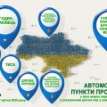 Від завтра державний кордон України можна буде перетнути лише автотранспортом у 19 пунктах пропуску