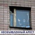Виталий Журавский: Необъявленный арест - всем украинцам!