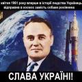 Колишній БЮТівець ознайомив користувачів мережі Twitter із власним баченням історичного польоту Юрія Гагаріна