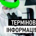 В Житомирській області - нові випадки захворювання коронавірусом