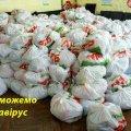 У Житомирській області безкоштовно забезпечують продуктовими наборами