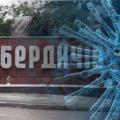 На Великдень в Бердичеві ще у кількох людей підтвердився коронавірус